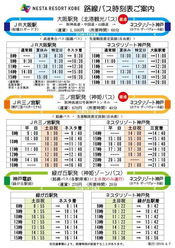 ネスタ リゾート 神戸 アクセス